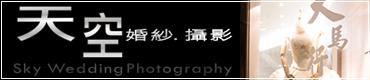 天空 婚紗・專業攝影