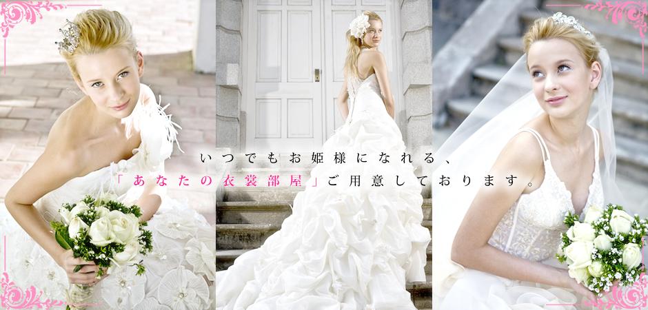 沖縄ウエディングドレス・パーティードレスの販売・レンタルはPink Rabbit