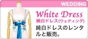 純白ドレス(ウェディング)の販売とレンタル